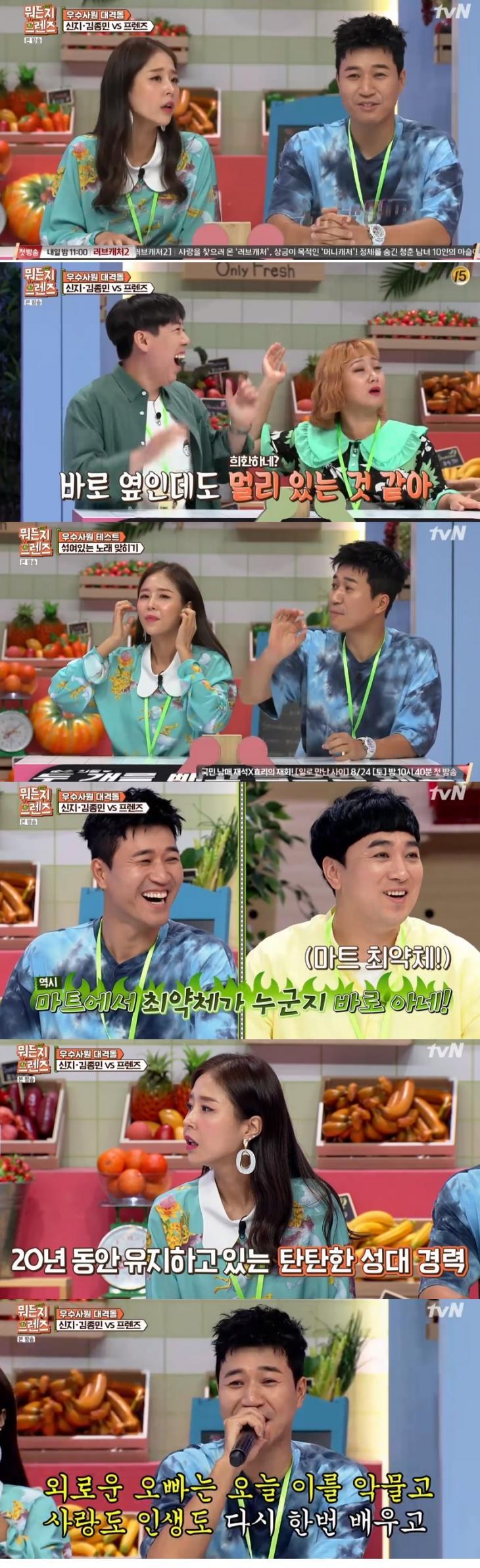 코요태 신지, 김종민 / tvN '뭐든지 프렌즈' 캡처