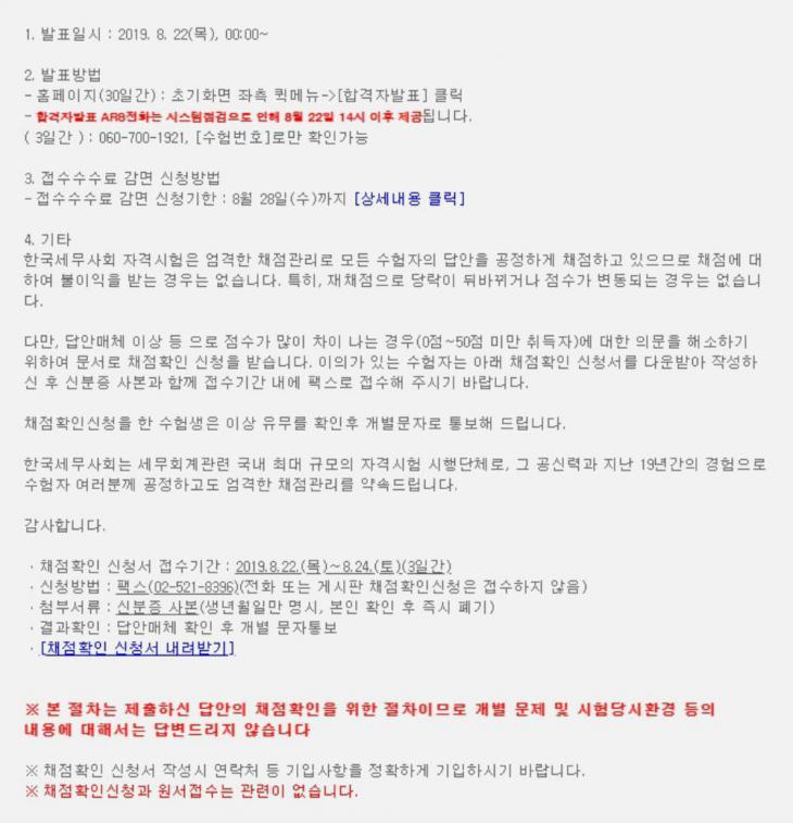 한국세무사회 국가공인자격시험 홈페이지