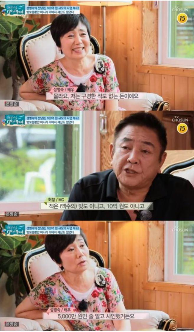 TV조선 '인생다큐 마이웨이' 방송 영상 캡처