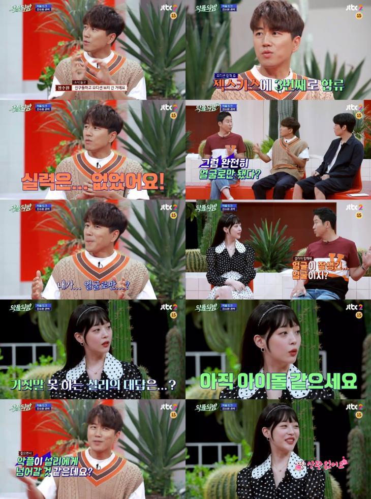 JTBC2 '악플의 밤' 방송 캡처