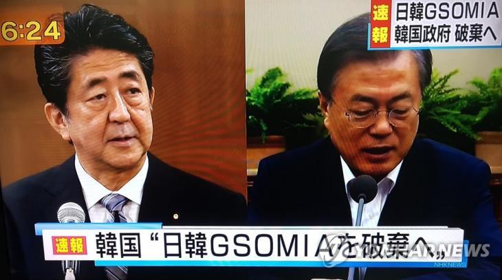 지소미아 종료 결정 보도하는 NHK. 청와대가 '한일군사정보보호협정'(GSOMIA·지소미아)을 연장하지 않기로 결정한 사실이 22일 오후 일본 도쿄에서 NHK를 통해 보도되고 있다. / 연합뉴스