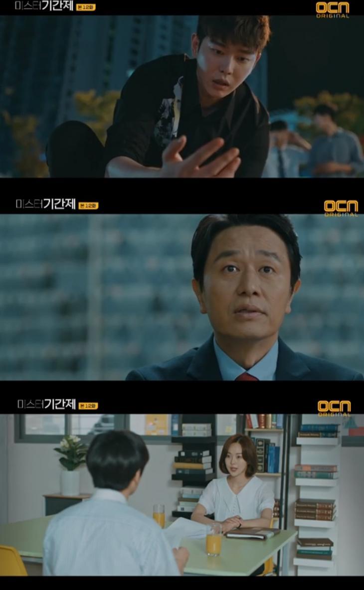 OCN '미스터 기간제'방송캡처