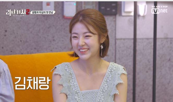 '러브캐처2' 김채랑, 등장과 동시에 '시선 한몸에'…예리한 추리력까지