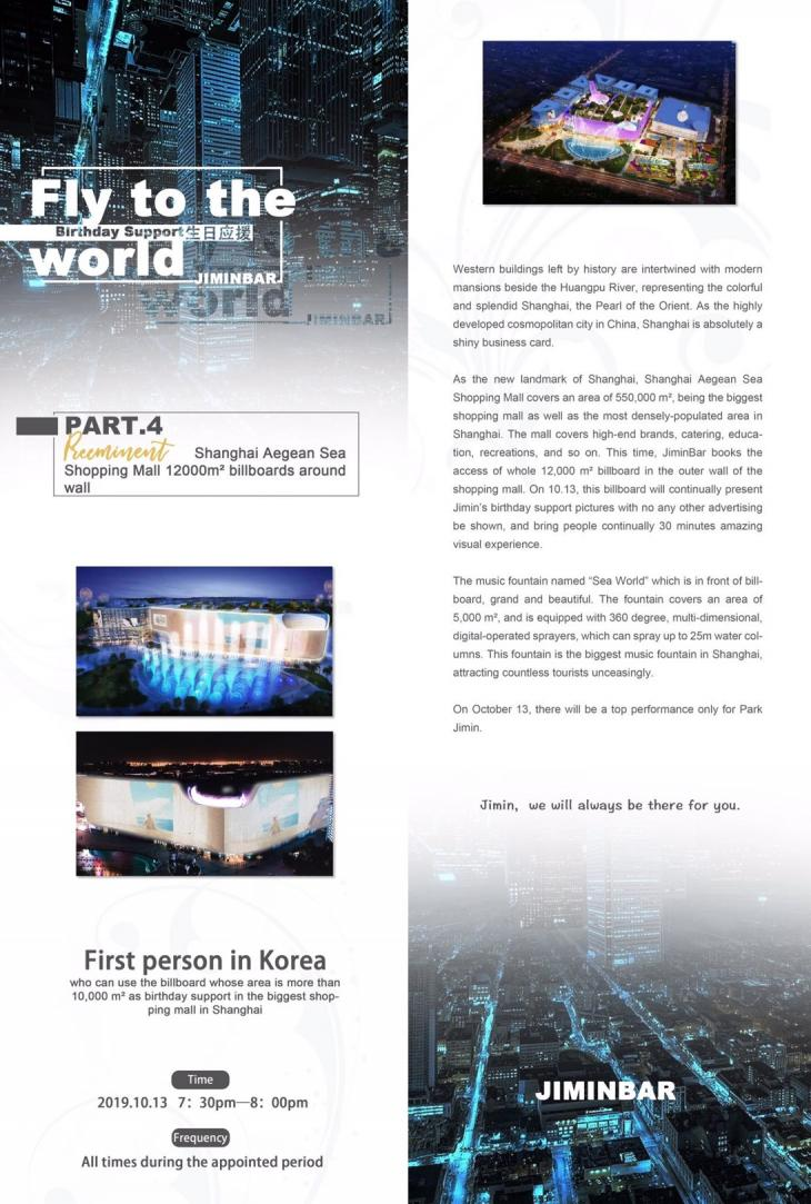 방탄소년단 지민 나이 24세 생일 축하 광고