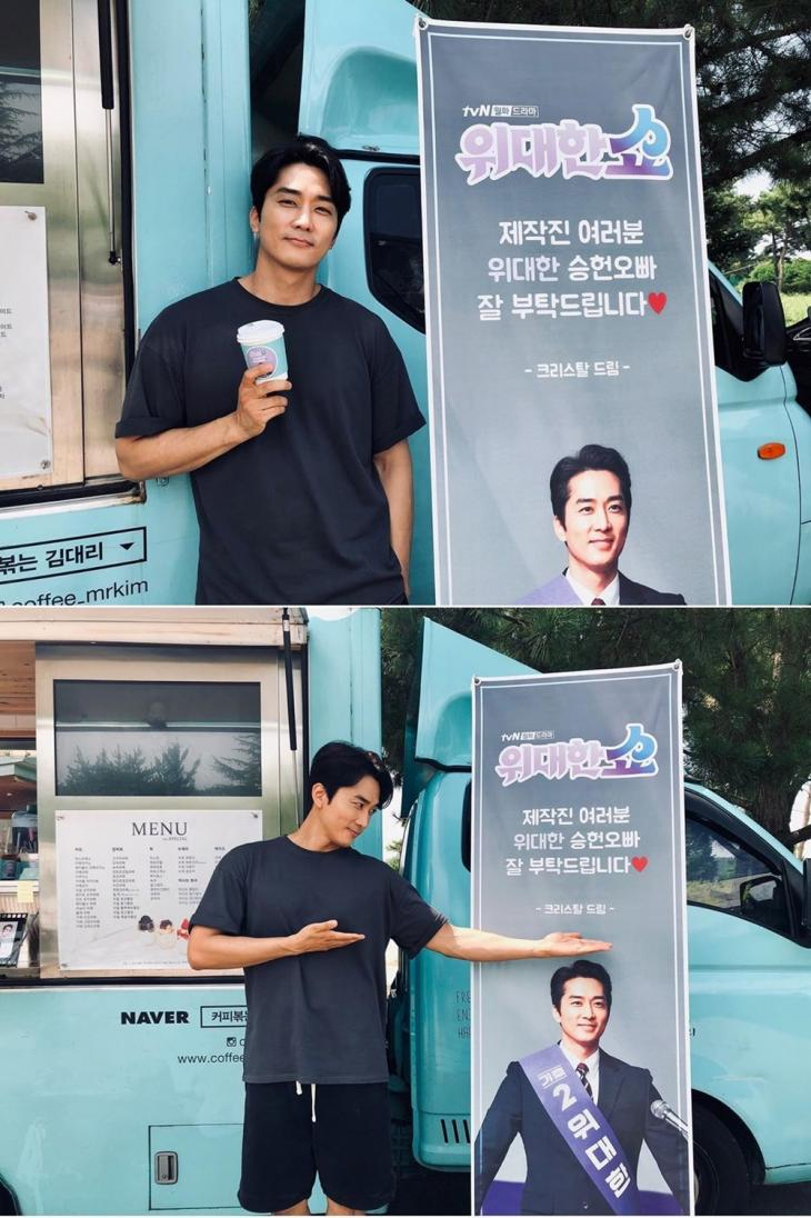 송승헌 인스타그램