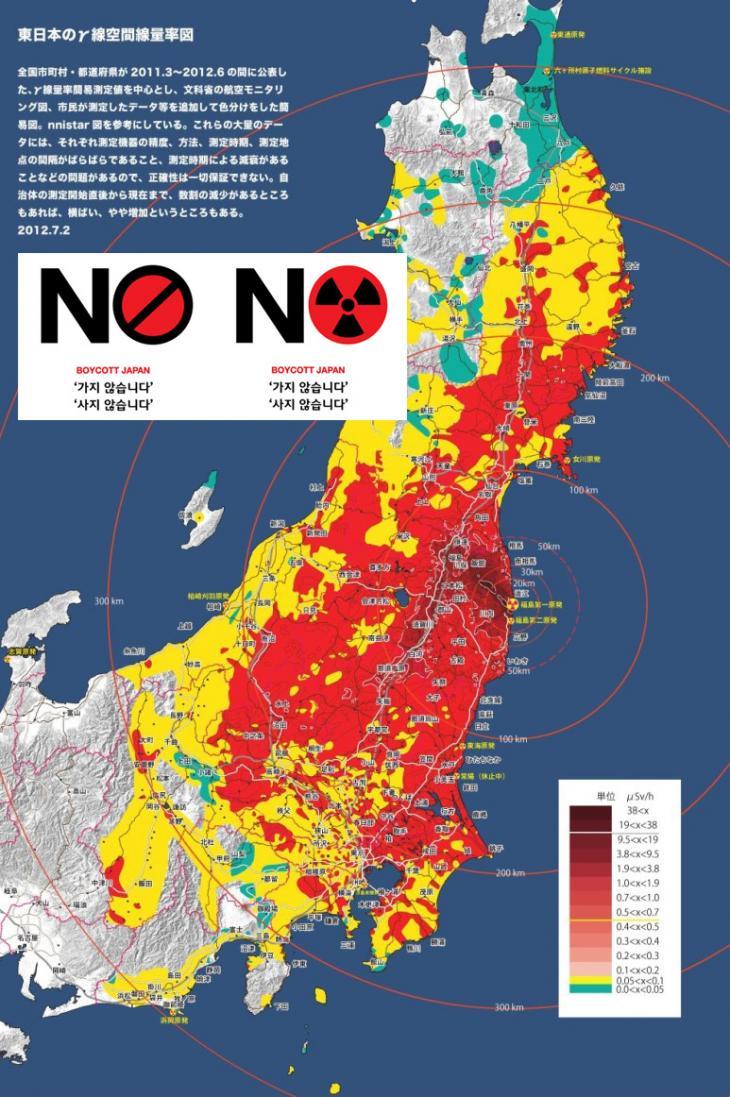 지난 2011년 일본 후쿠시마 방사능 오염 지표