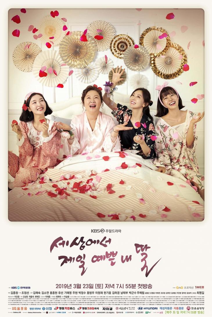 KBS2 '세상에서 제일 예쁜 내 딸' 포스터