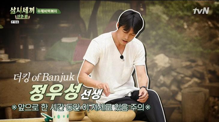 tvN예능 '삼시세끼 산촌편' 방송 캡쳐