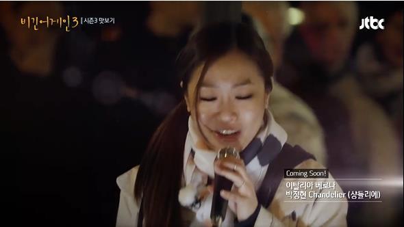JTBC '비긴어게인3' 영상 캡처