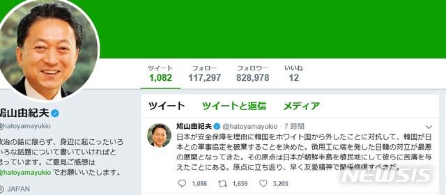 """하토야마 유키오(鳩山由紀夫) 전 일본 총리가 23일 트위터를 통해 한일 관계가 악화한 가운데 한국이 한일 군사정보보호협정(GSOMIA·지소미아)을 종료하기로 결정한데 대해 """"일본의 식민지배가 원인""""이라고 지적했다. / 뉴시스"""