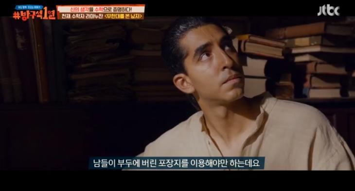 무한대를 본 남자 / JTBC '방구석 1열' 캡처