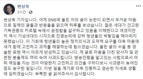 변상욱 YTN 앵커 사과글