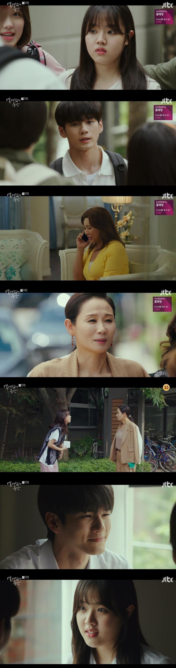 옹성우 김향기 신승호 / JTBC '열여덟의 순간' 캡처