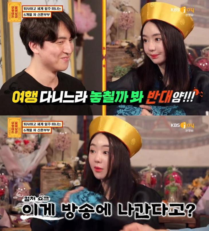 KBS 조이 '무엇이든 물어보살' 방송 캡처