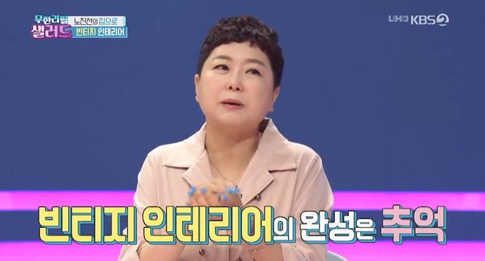 KBS2 '무한리필 샐러드' 방송 캡처