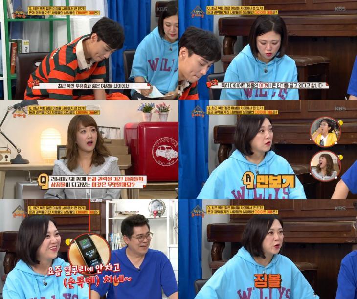 '옥탑방의 문제아들' 방송 캡처