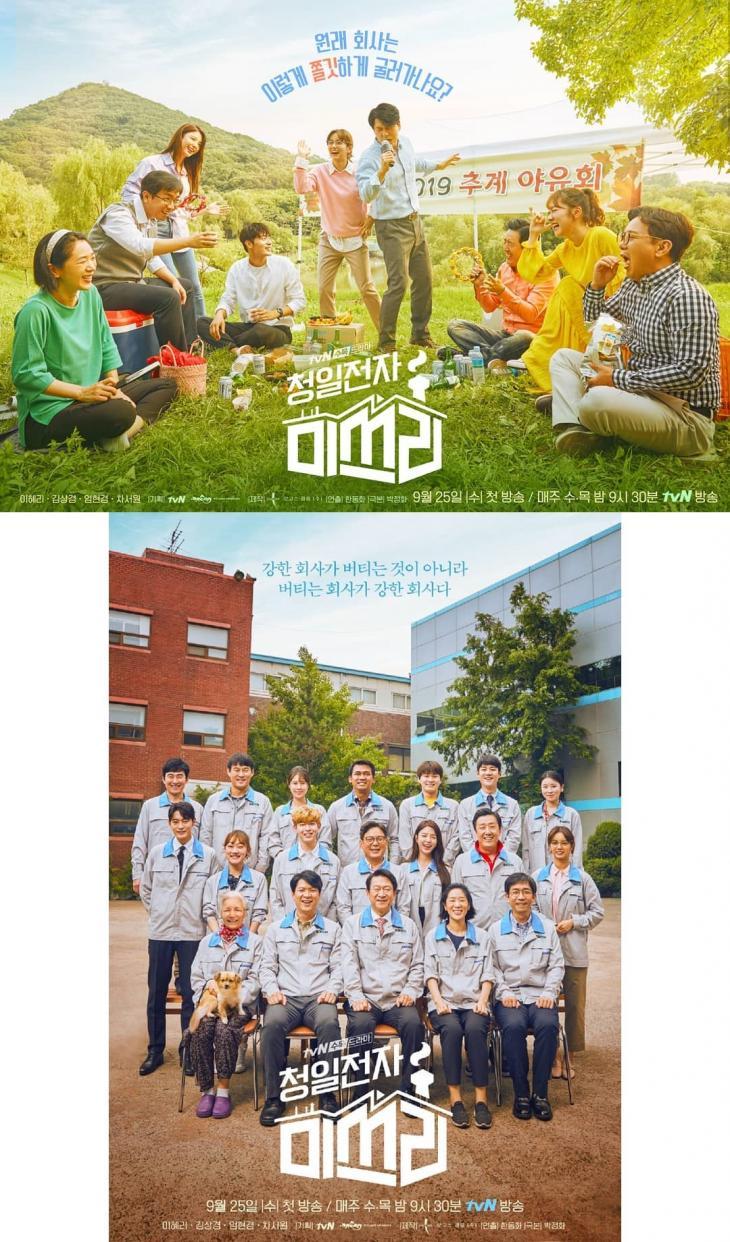 tvN '청일전자 미쓰리' 공식 포스터