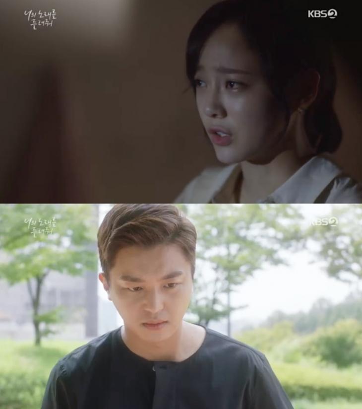 KBS2 '너의 노래를 들려줘'방송캡처