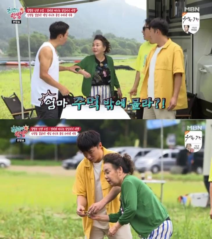 MBN'최고의 한방'방송캡처