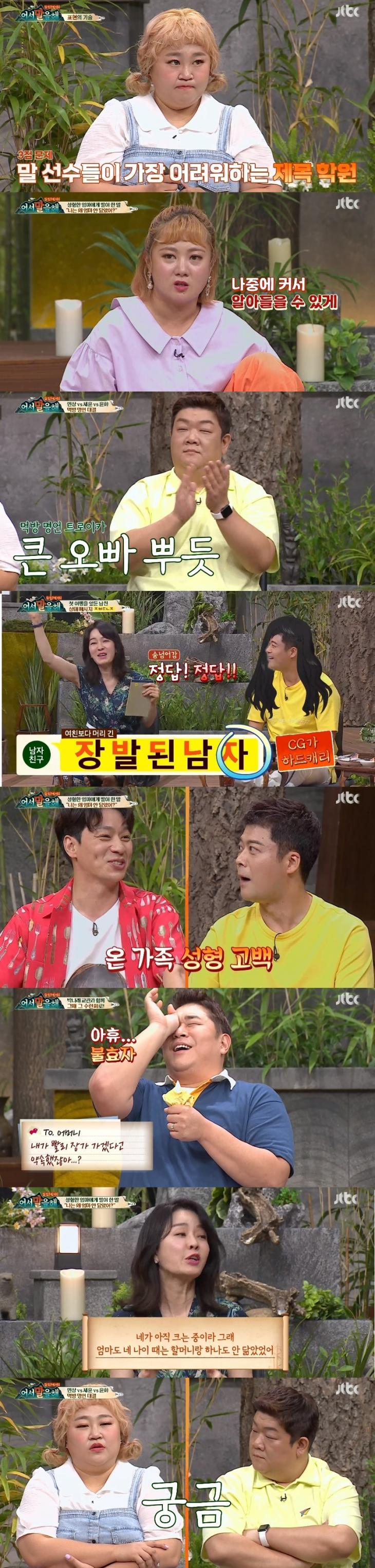 홍윤화 유민상 / JTBC '어서 말을 해' 캡처