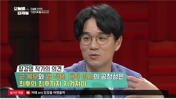KBS '오늘밤 김제동'