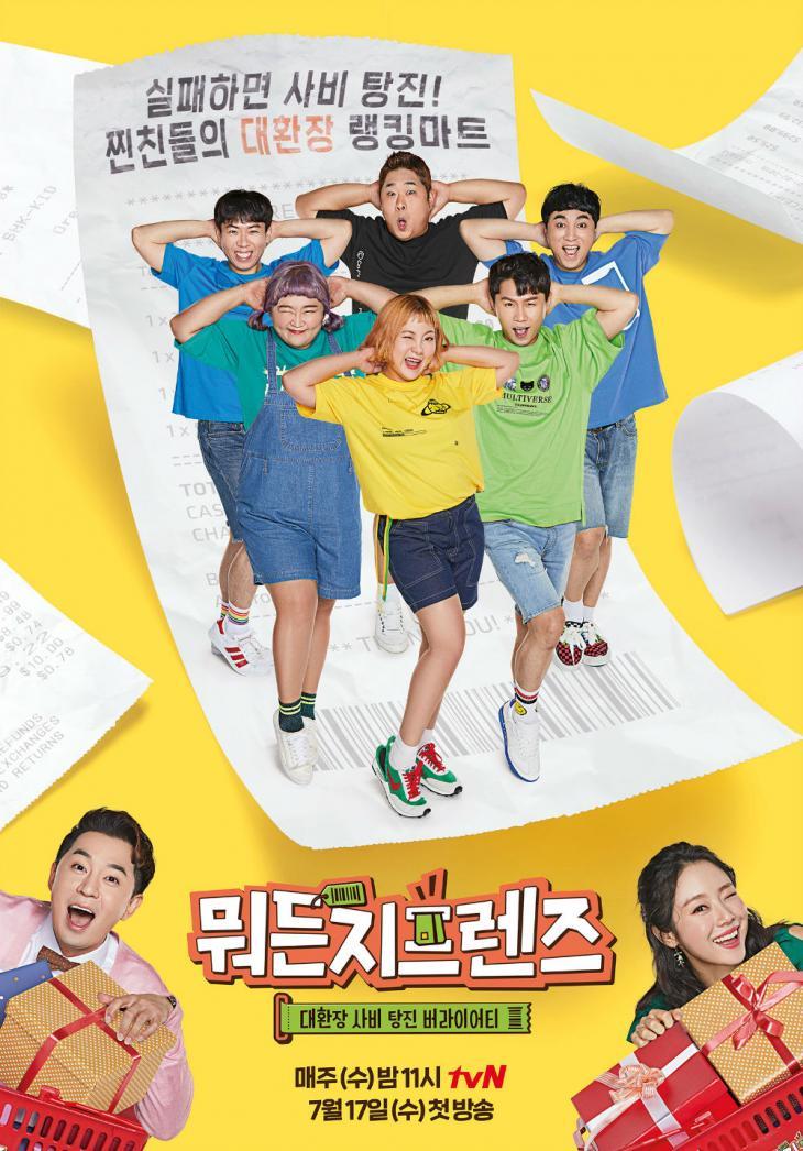 '뭐든지 프렌즈' 포스터 / CJ ENM 제공
