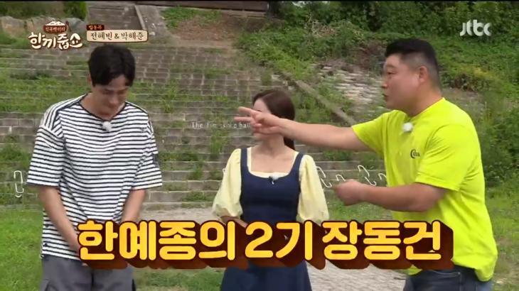 JTBC 한끼줍쇼 캡처