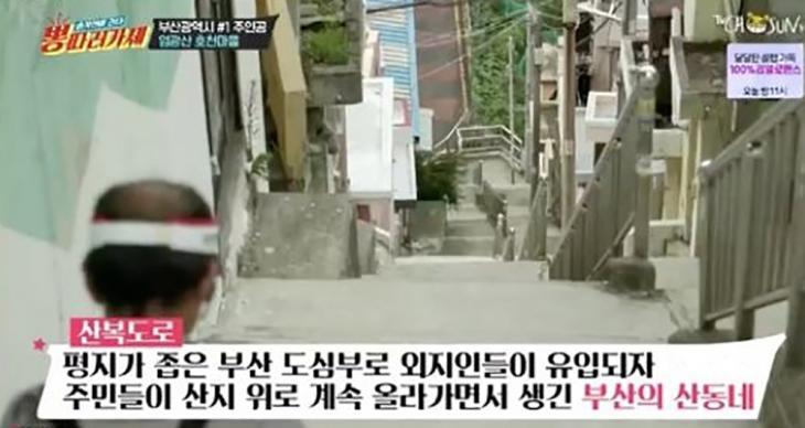 부산 호천마을 / TV조선 방송캡처