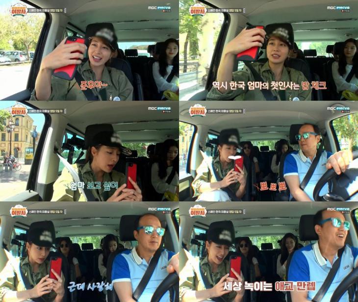 MBC에브리원 '세빌리아의 이발사' 방송 캡처