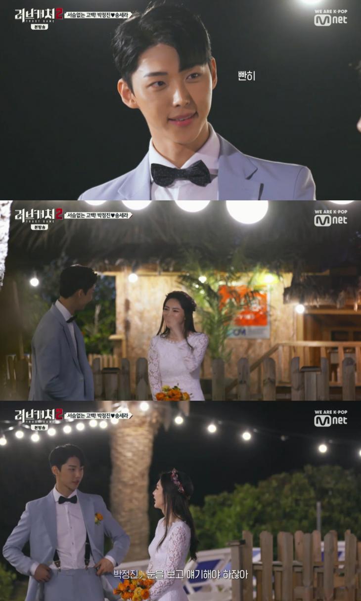 Mnet '러브캐처 시즌2' 방송 캡처