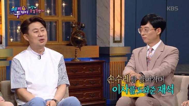 남희석-유재석 미담 추가 / KBS2 '해피투게더' 방송캡처