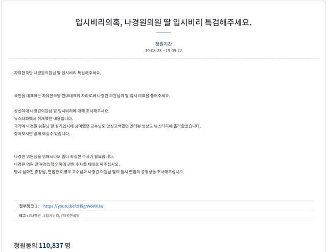 """""""입시비리의혹, 나경원의원 딸 입시비리 특검해주세요"""" / 청와대국민청원"""