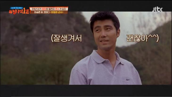 JTBC '방구석1열' 방송 캡처