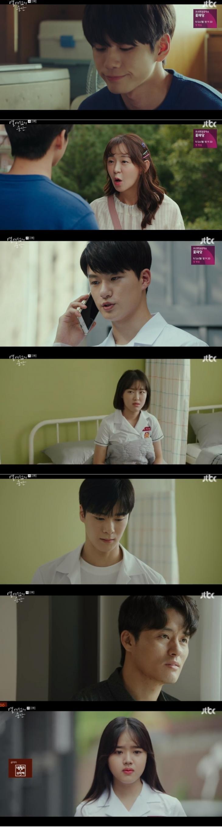 옹성우 김향기 신승호 / JTBC '열여덟의순간' 캡처