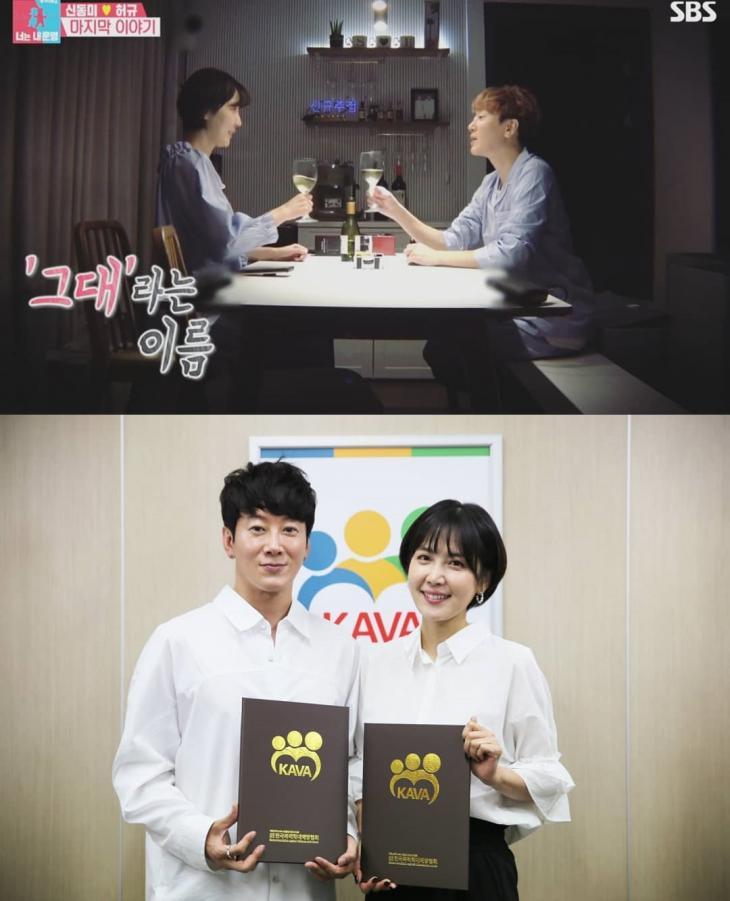 신동미 인스타그램(위 SBS '동상이몽2-너는 내 운명' 방송 캡처)