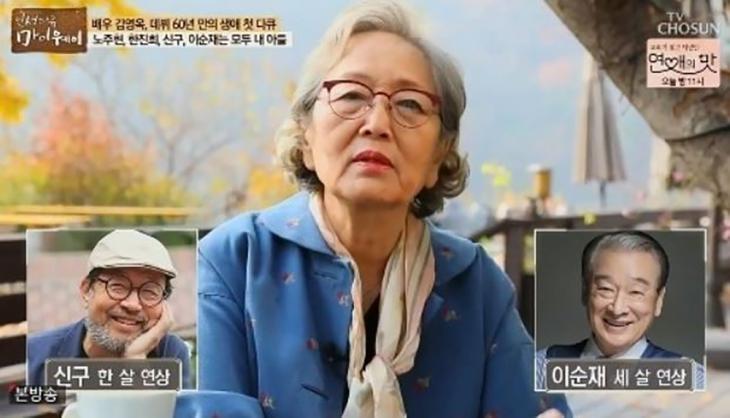 김영옥 / TV조선 '인생다큐 마이웨이' 방송캡처