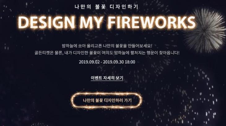 2019 여의도 불꽃축제 홈페이지
