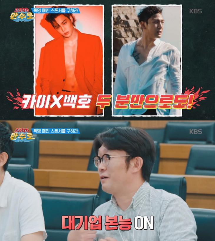 KBS2 '으라차차 만수로' 방송 캡처