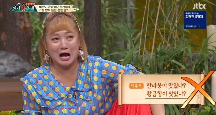 박나래 / JTBC '어서 말을 해' 캡처