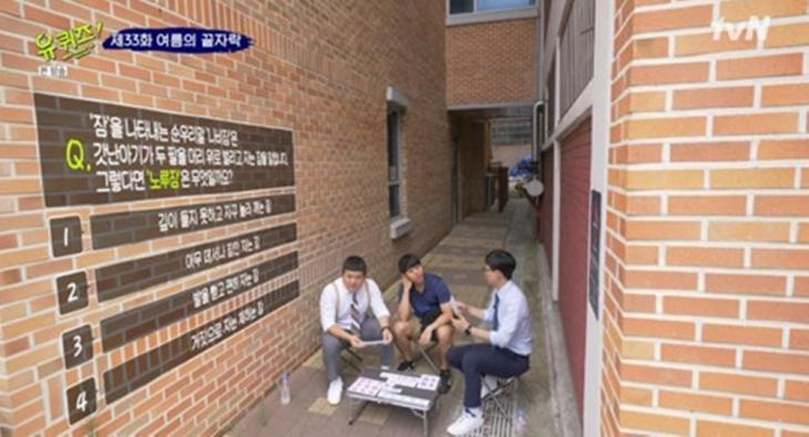tvN '유퀴즈 온 더 블럭' 33회 방송 캡처