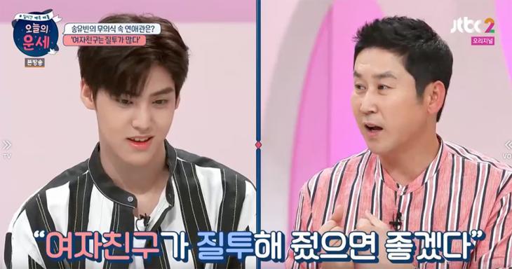 JTBC2 '오늘의 운세' 방송 캡처