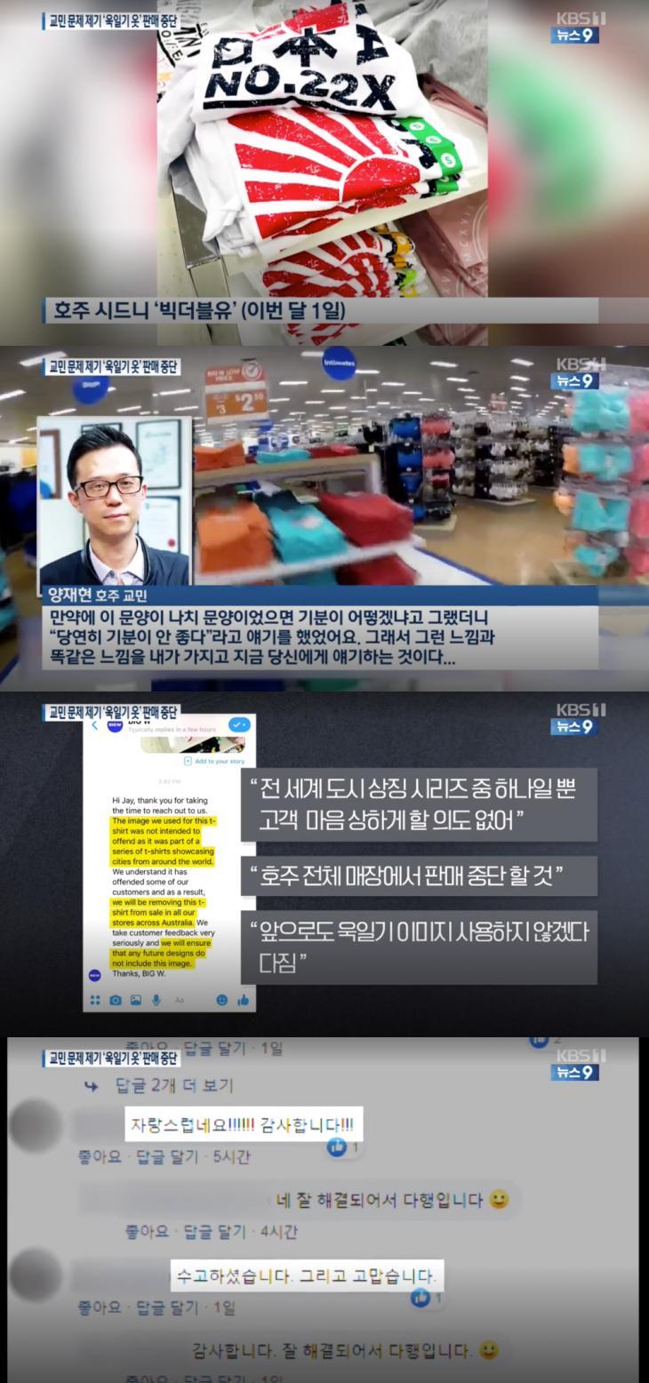 KBS1 '뉴스9' 방송 캡처
