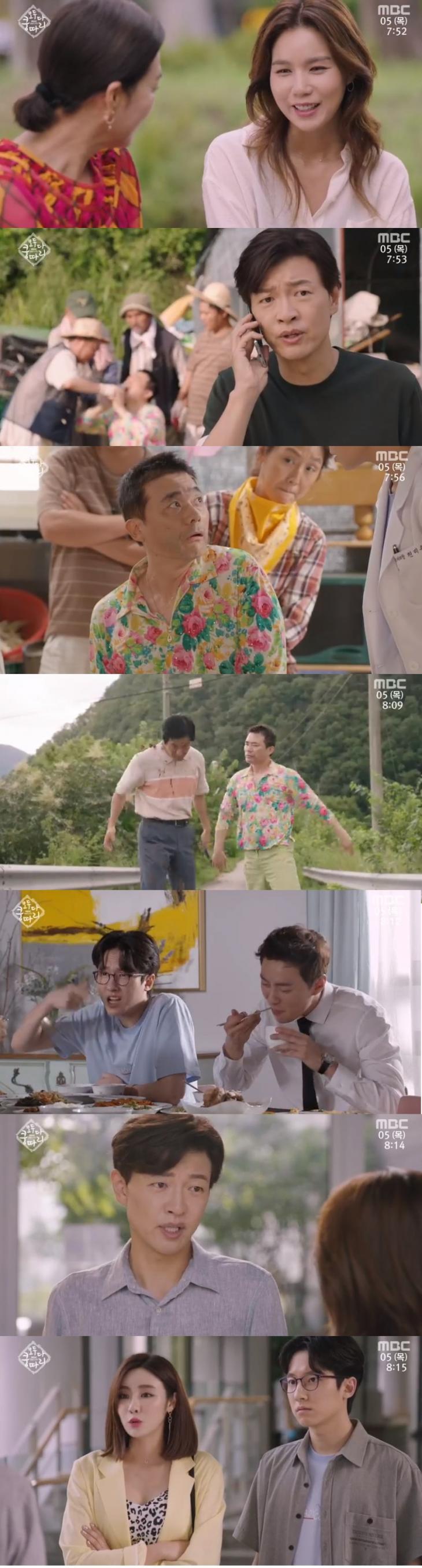 박시은 김호진 강석정 서혜진 이보희 / MBC '모두 다 쿵따리' 캡처