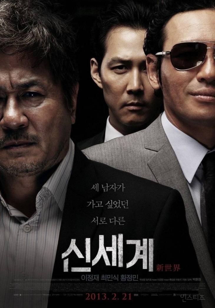 영화 '신세계' 포스터