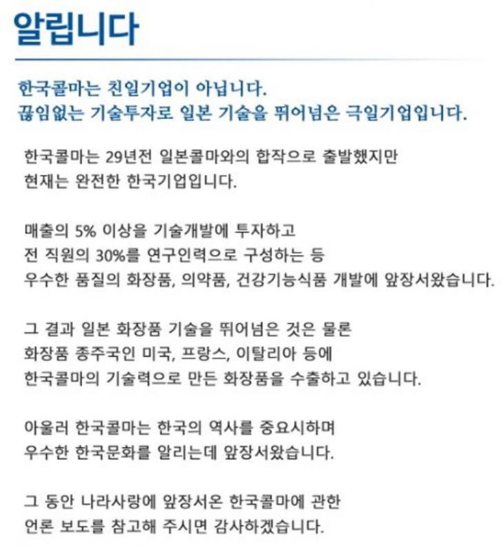 한국콜마 홈페이지