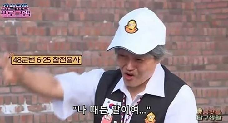 김민교 참전용사 비하 논란 / XtvN 예능 프로그램 '최신유행 프로그램2'