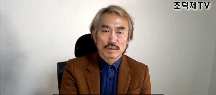 조덕제 유튜브 채널 캡처