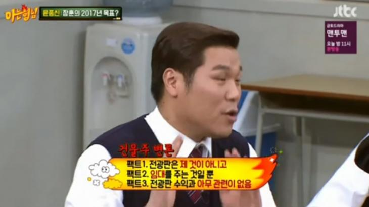 서장훈 건물주 / JTBC '아는형님' 방송캡처