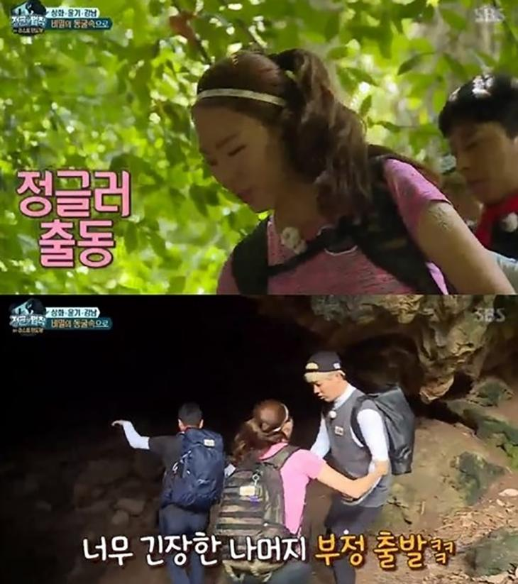 강남-이상화 / SBS '정글의 법칙'