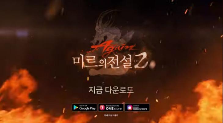 '미르의 전설2 어게인' 유튜브 홍보 영상 캡처
